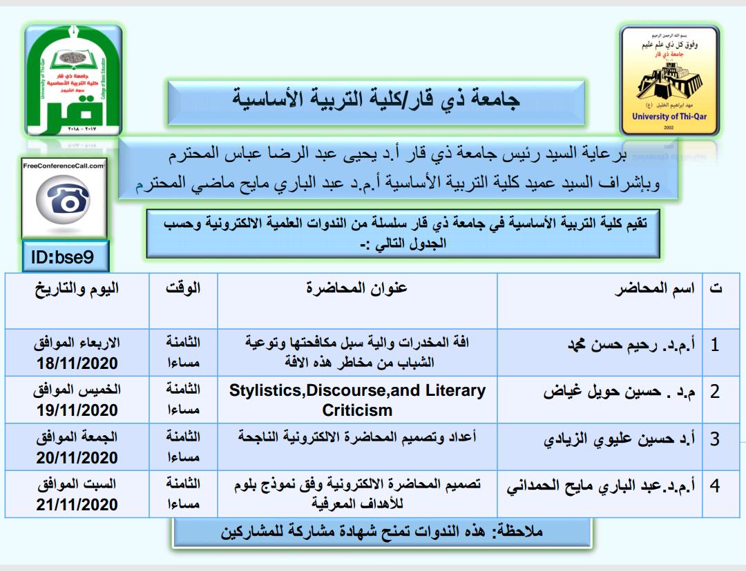 كلية التربية الاساسية تختتم سلسلة من ورشها العلمية الالكترونية