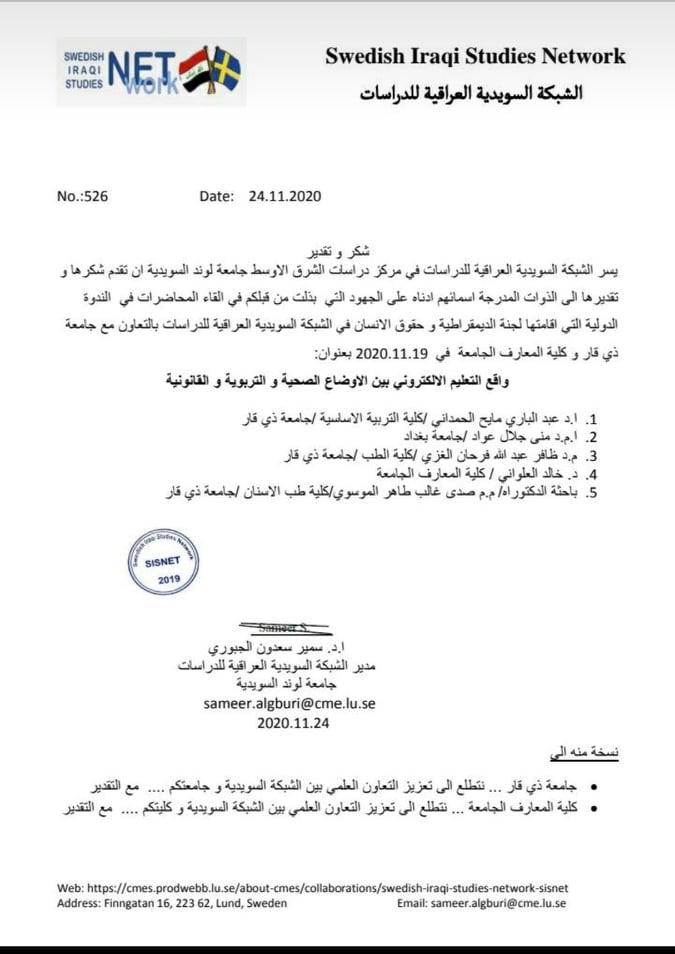 عميد كلية التربية الاساسية (ا.م.د. عبد الباري مايح الحمداني )يحصل على كتاب شكر وتقدير